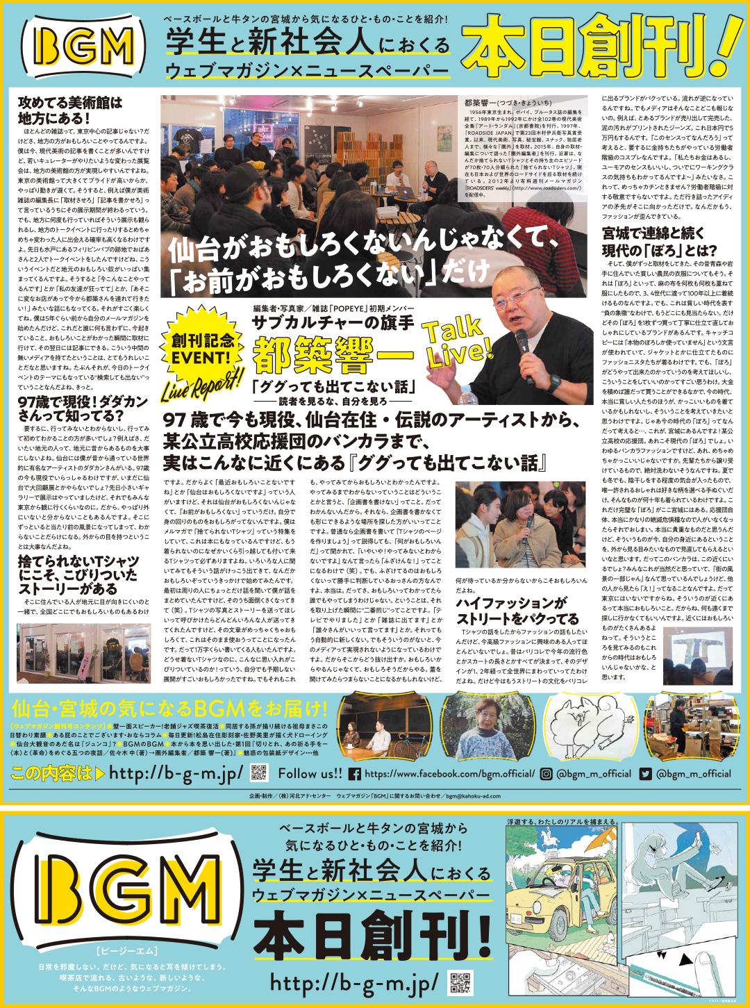 河北新報に掲載された、都築響一さんをお招きしたウェブマガジン「BGM」の創刊イベントの写真