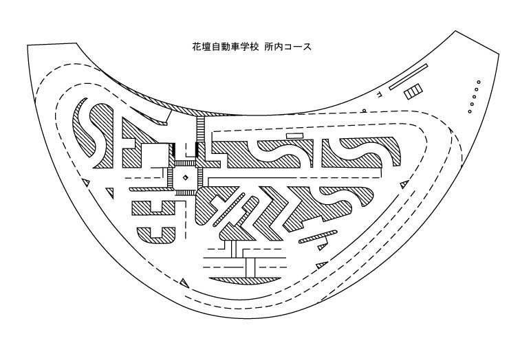花壇自動車学校の所内コース