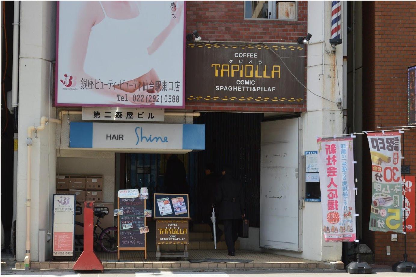 タピオラの店舗外観