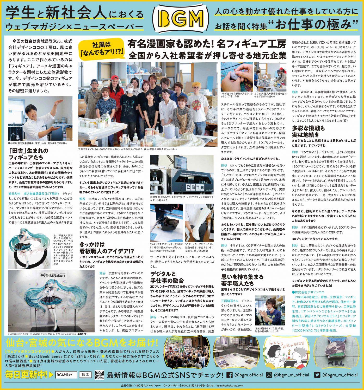 河北新報朝刊の掲載紙面