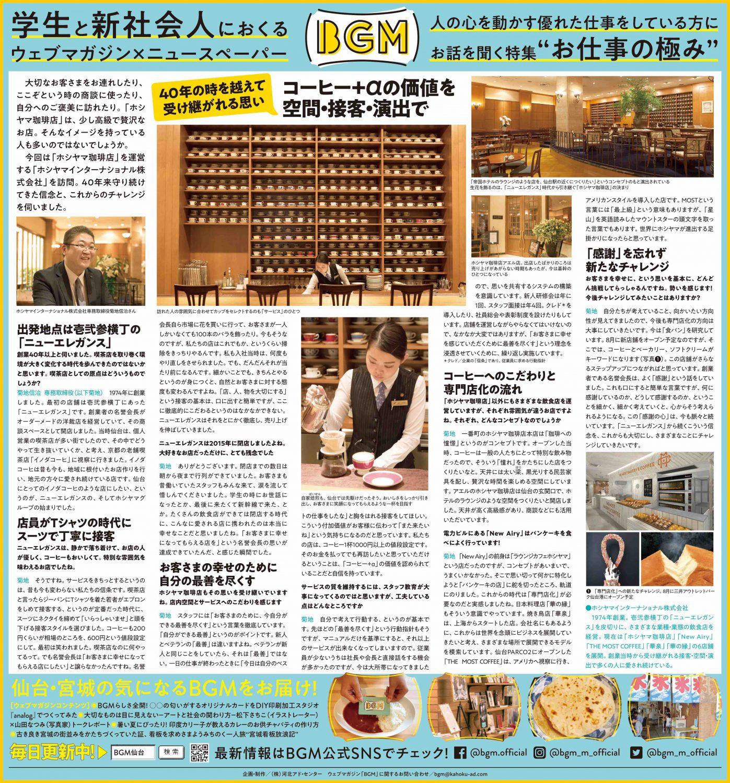 河北新報の掲載紙面