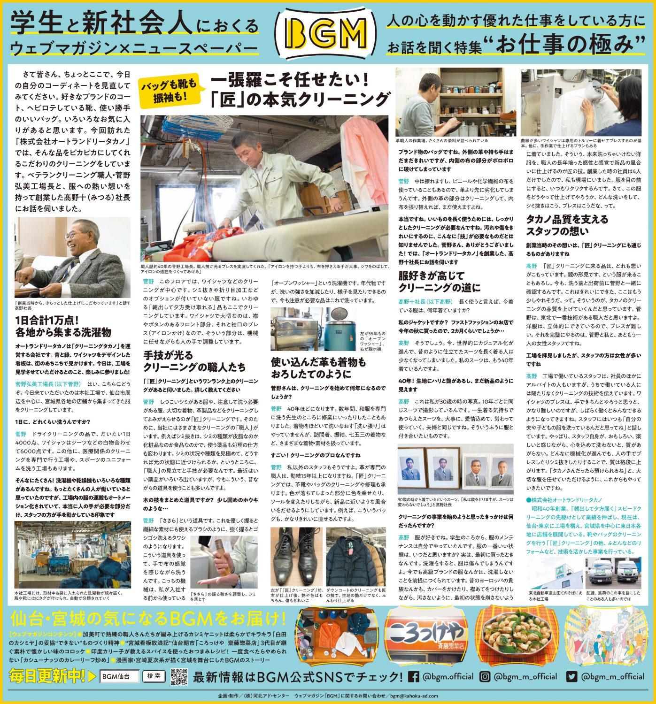 河北新報掲載紙面