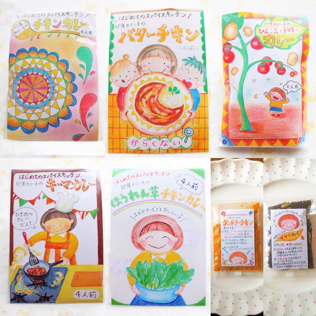 カリー子さんが手掛ける「はじめてのスパイスキッチン」シリーズ6種類が並べられた様子