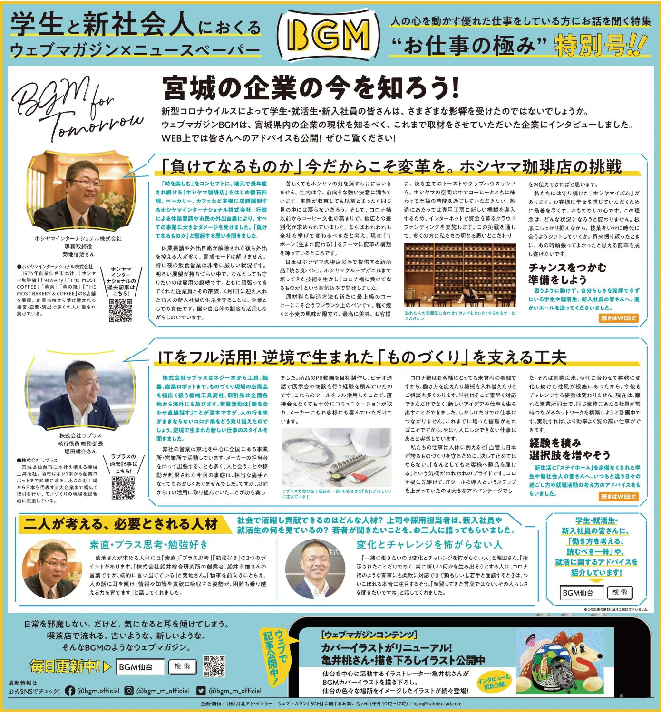 BGM6月号ホシヤマインターナショナルとラプラスの河北新報朝刊掲載記事