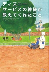 鎌田洋のディズニー サービスの神様が教えてくれたことの表紙
