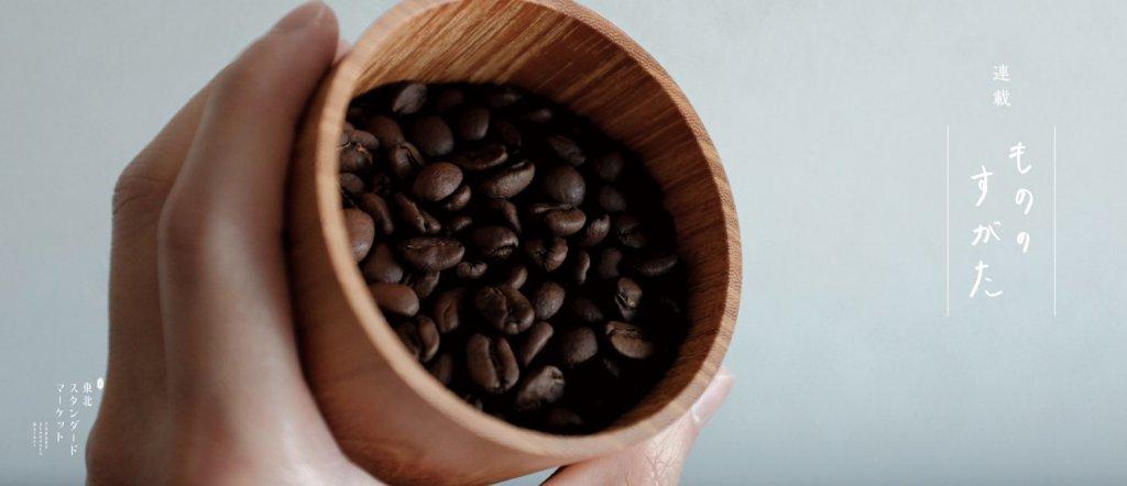 オーロラコーヒーの大杉さんが焙煎をした豆
