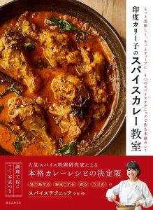 印度カリー子さんの書籍『印度カリー子のスパイスカレー教室: もっと美味しく、もっとディープに 4つのスパイステクニックで作る本格カレー』の表紙