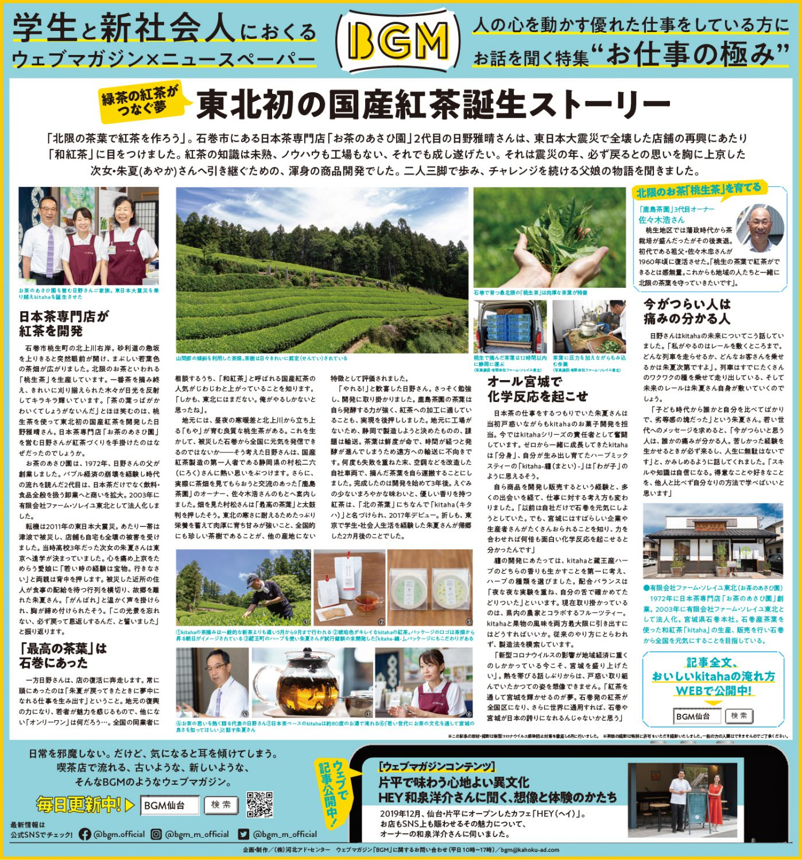 2020年7月31日に河北新報朝刊に掲載された記事の紙面体裁