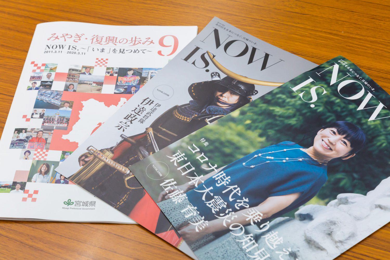 宮城県震災復興推進課が発行する広報紙「NOW IS」と記録誌「みやぎ・復興の歩み」