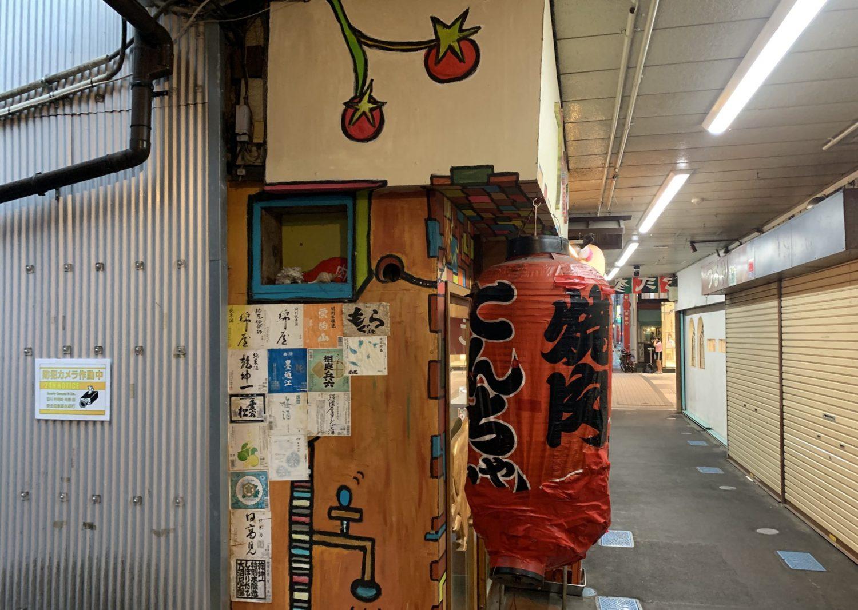 店の外からみた店内の様子。ポップで可愛らしいイラストに、赤提灯の「とんちゃん」の文字が目をひく