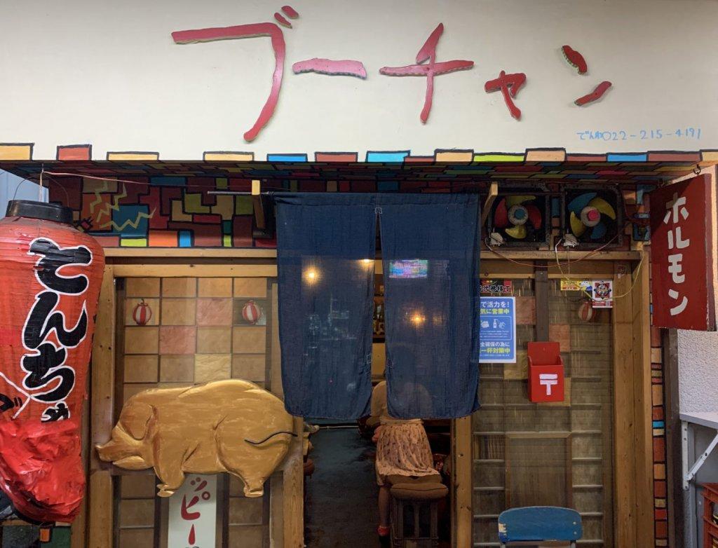 壱二参(いろは)横丁にある焼肉ホルモン「ブーチャン」の店舗外観