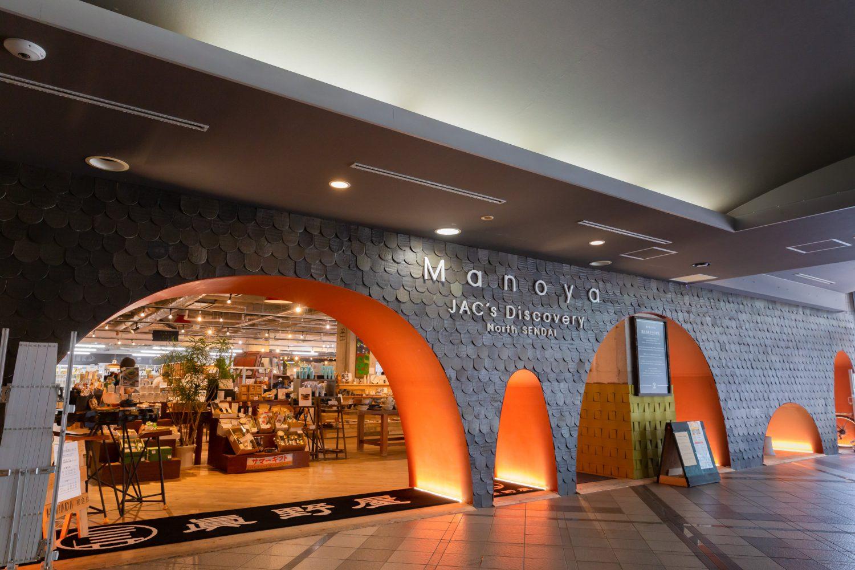 北仙台にある「眞野屋」の店舗入り口の様子。アーチ型の入り口に、壁面には