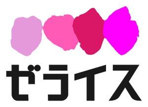 ピンクを基調としたゼライスの新しいロゴ