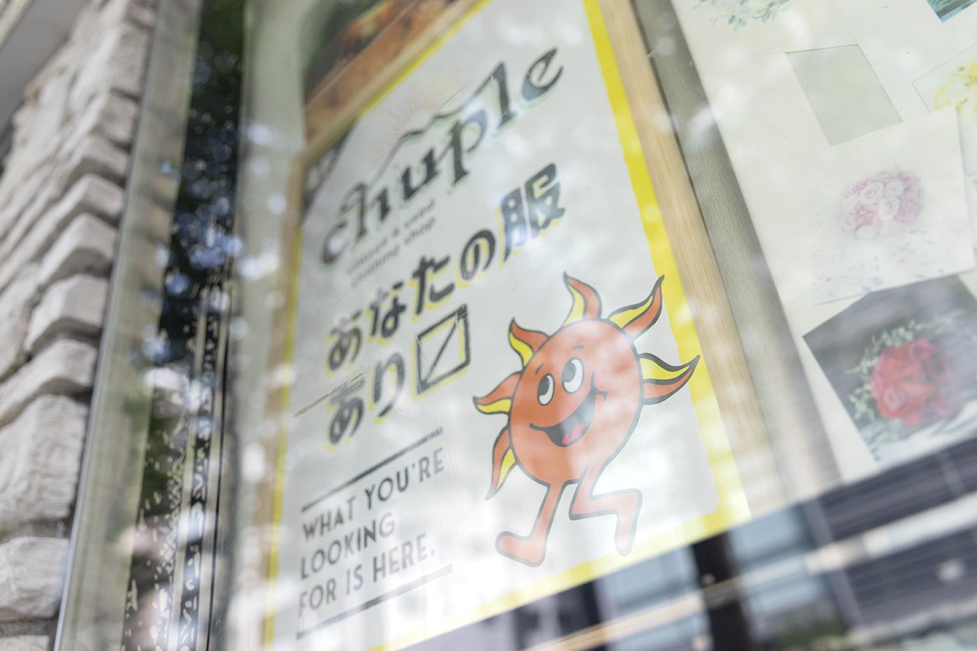 「ⅽhuple」のキャッチフレーズの「あなたの服あり〼」のポスター