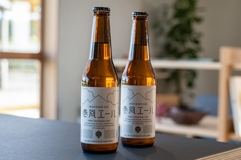 イシノマキ・ファームで採れたホップで作ったクラフトビール「巻風ファーム」