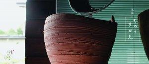 東北スタンダードマーケットの岩井さんの連載「もののすがた」八戸焼