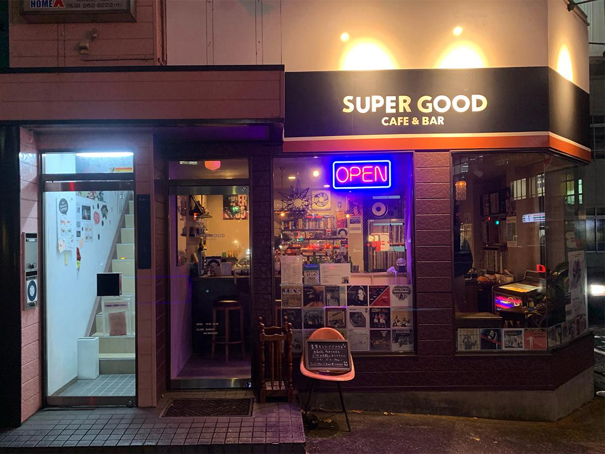 カフェバー「SUPER GOOD」の外観