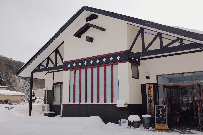 安比塗漆器工房の外観