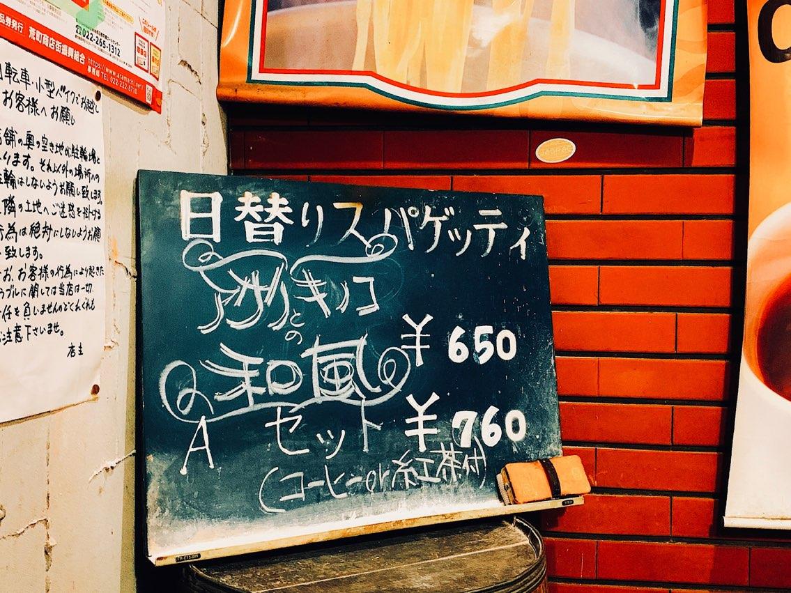 日替わりメニューが描かれた黒板