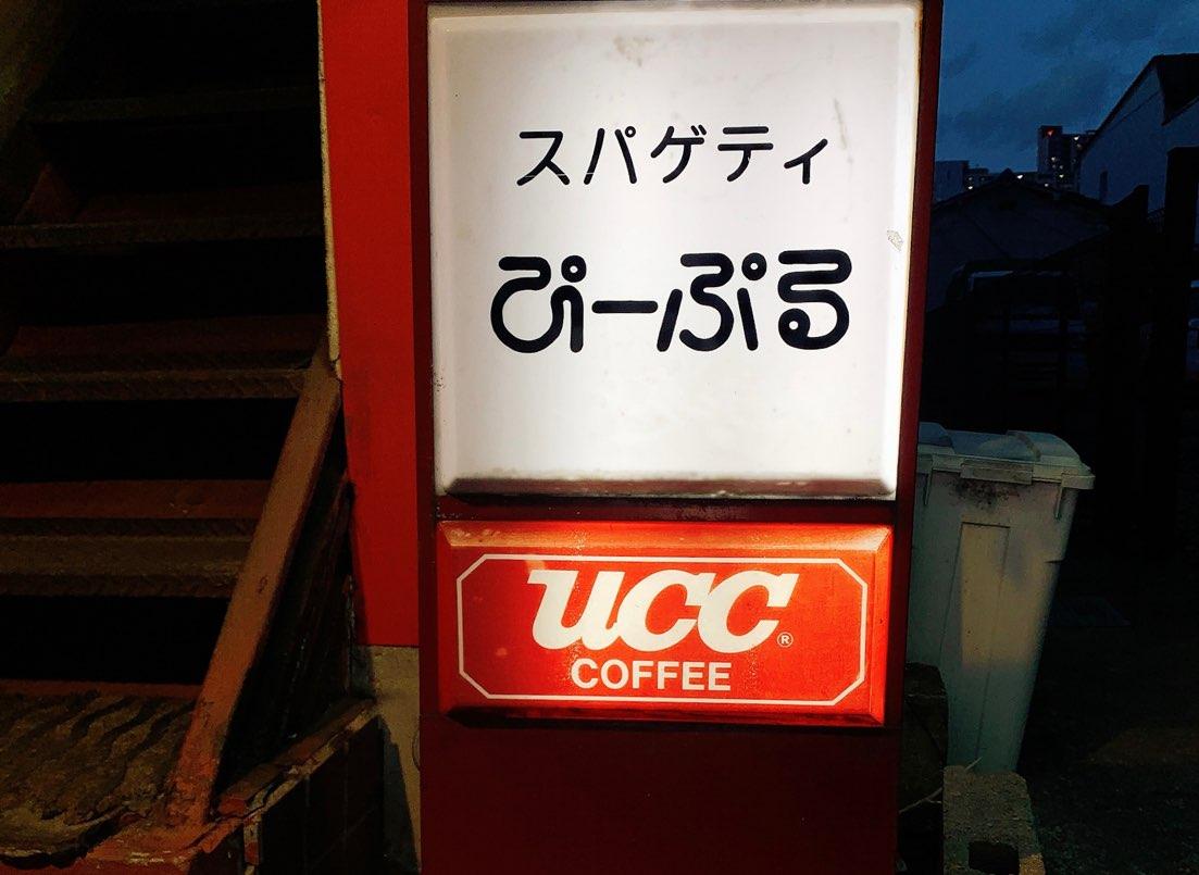 電飾看板に丸みのある文字で書かれた店名「ぴーぷる」