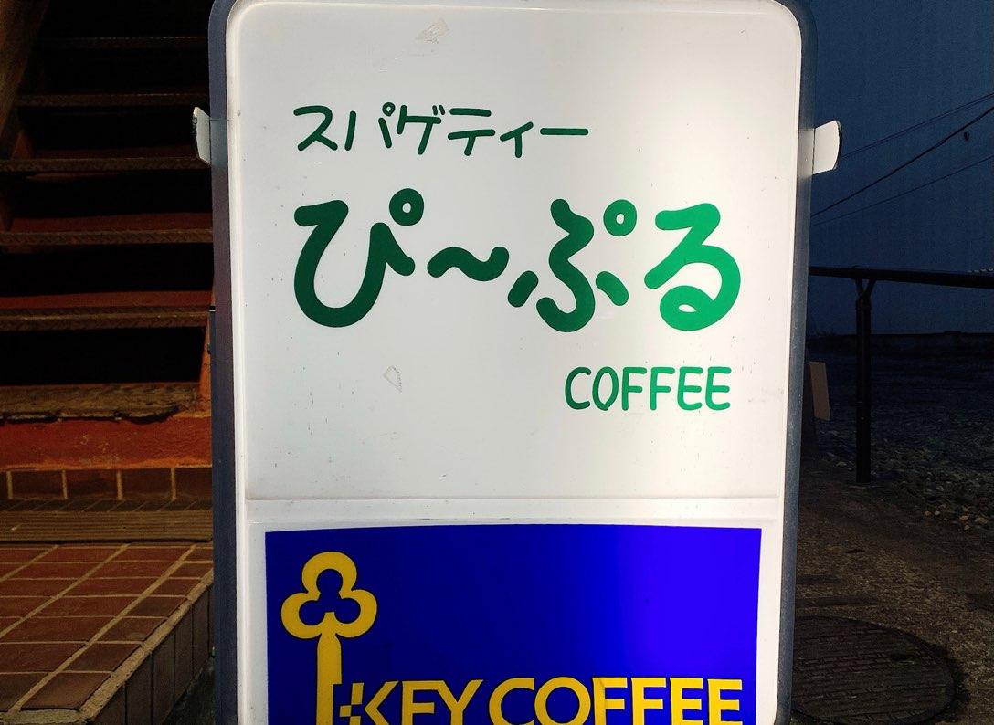 電飾看板に緑色で描かれた店名「ぴーぷる」