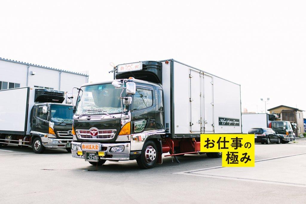 美藤物流のトラック