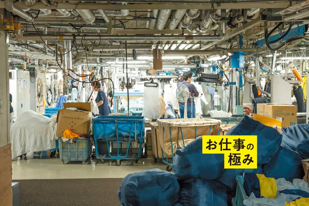 タカノクリーニングの工場