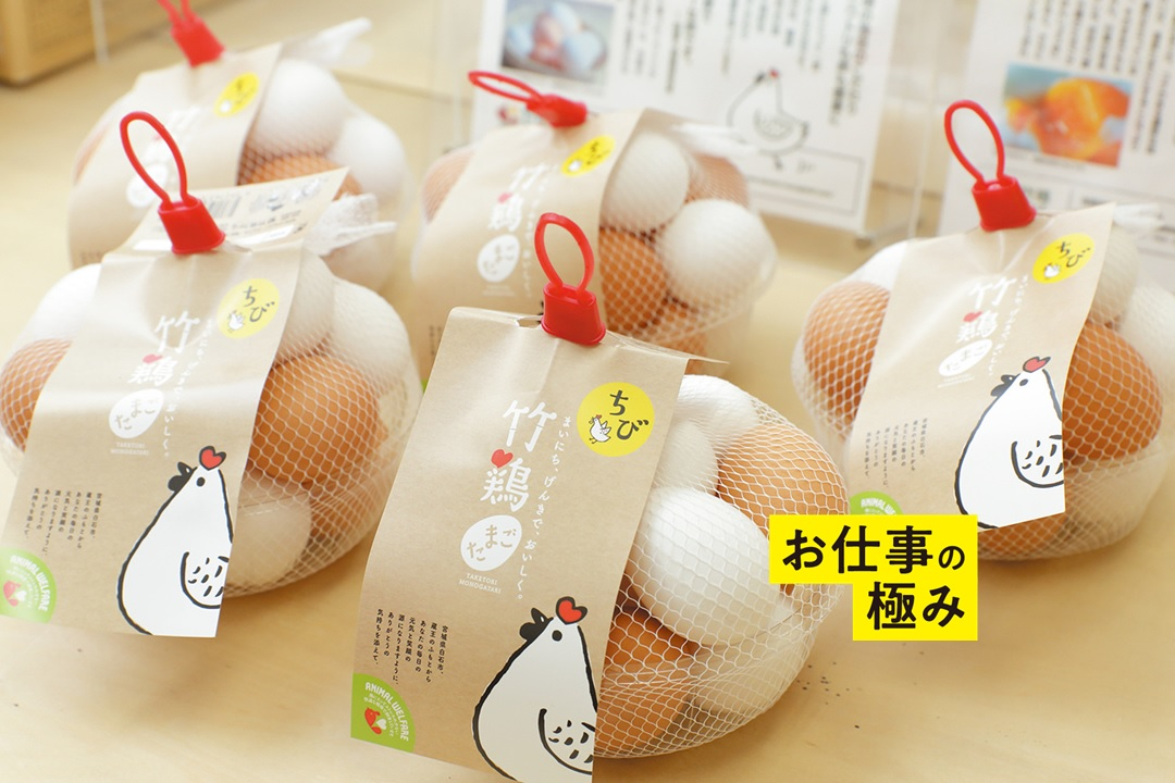 竹鶏ファームの卵
